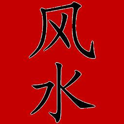 Feng Shui Tibétain